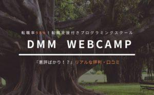【悪評ばかり?】DMM WEBCAMPのリアルな良い評判・悪い評判
