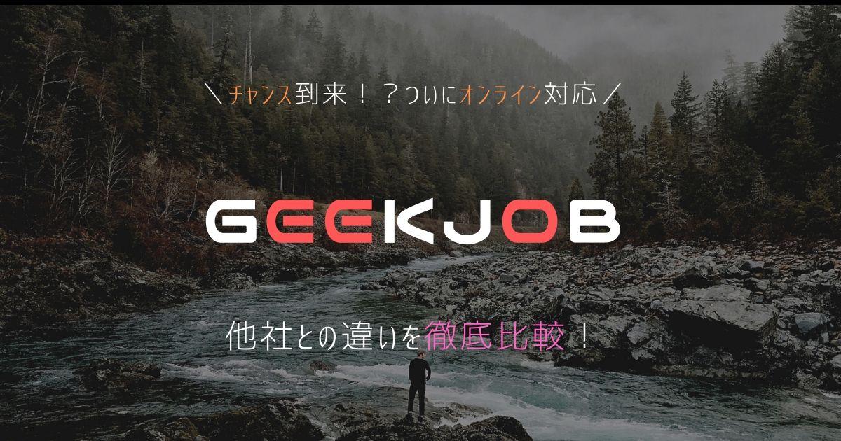 GEEKJOBがオンライン対応!変わったことは?【他社との比較あり】