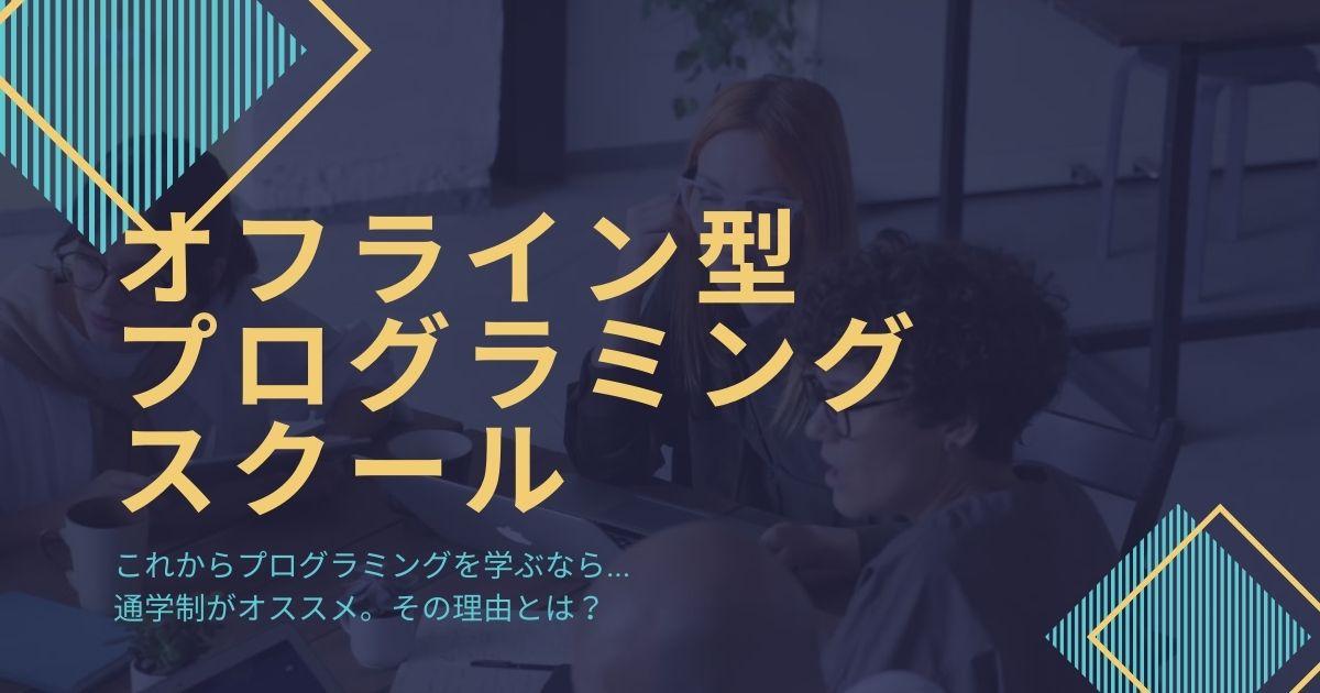 オフライン型(通学制)プログラミングスクールのオススメ4選