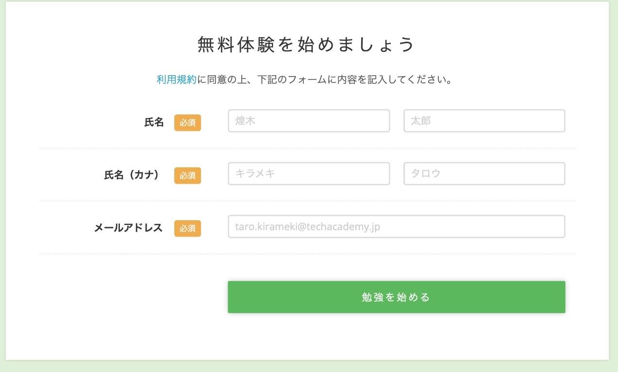 テックアカデミーの無料体験の申し込み方法2