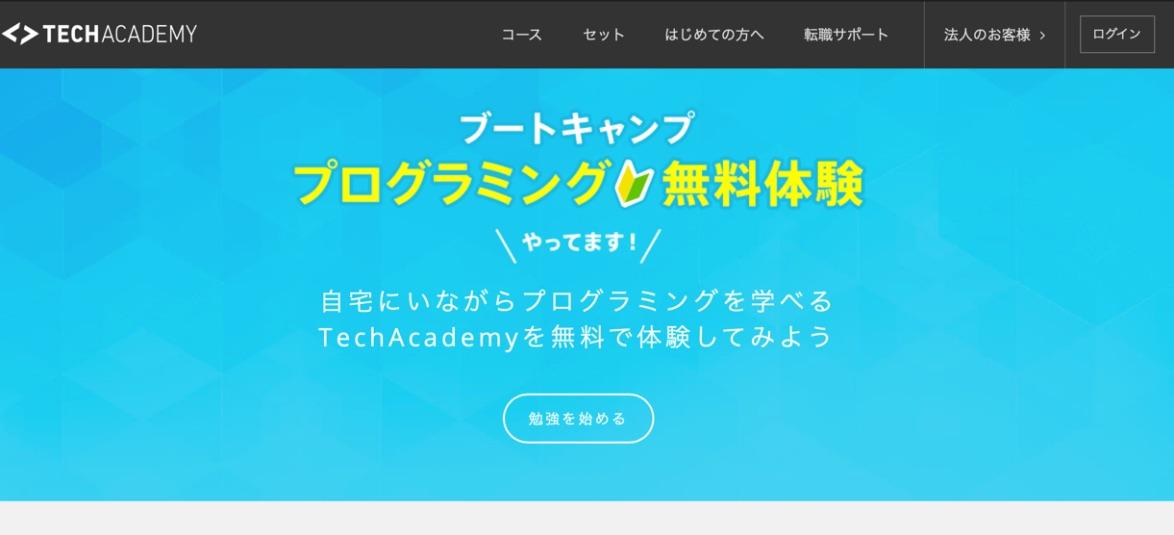 テックアカデミーの無料体験の申し込み方法1