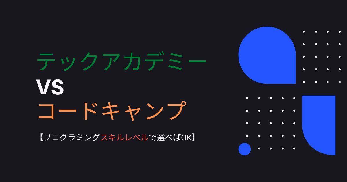 【テックアカデミー vs コードキャンプ】スキルレベルに合わせて選べばOK
