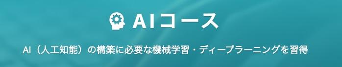 テックアカデミー おすすめコース③:AIコース