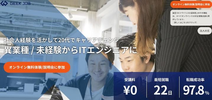 オフライン型(通学制)プログラミングスクールのオススメ4選|ギークジョブ(GEEKJOB)