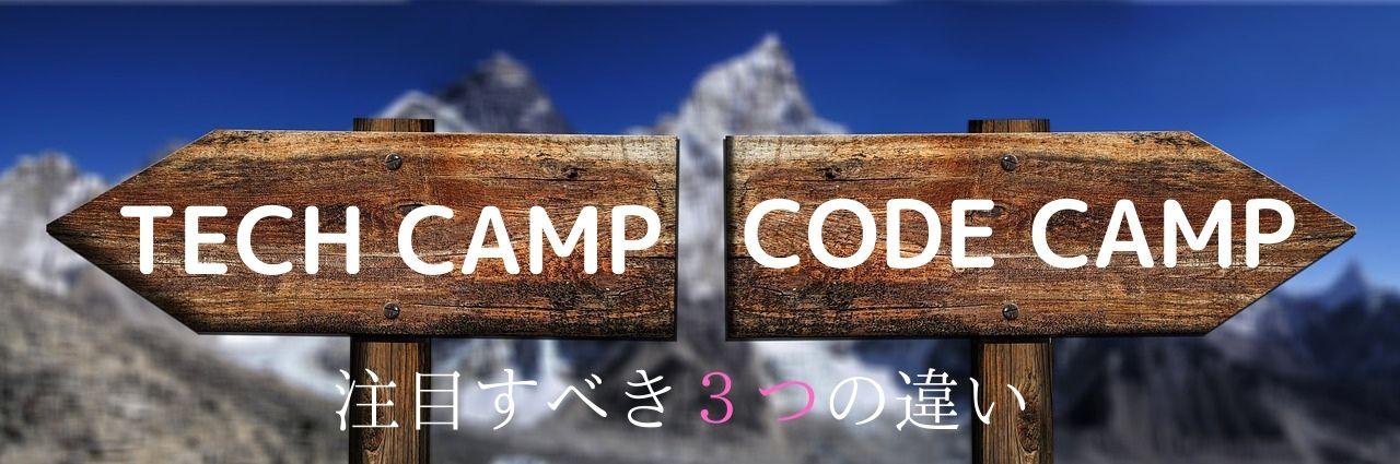 テックキャンプとコードキャンプの違い【ポイントは3つ】