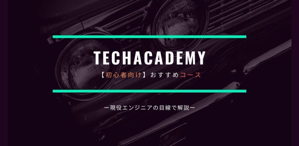 テックアカデミーで受講すべきおすすめコース3選【現役エンジニア厳選】