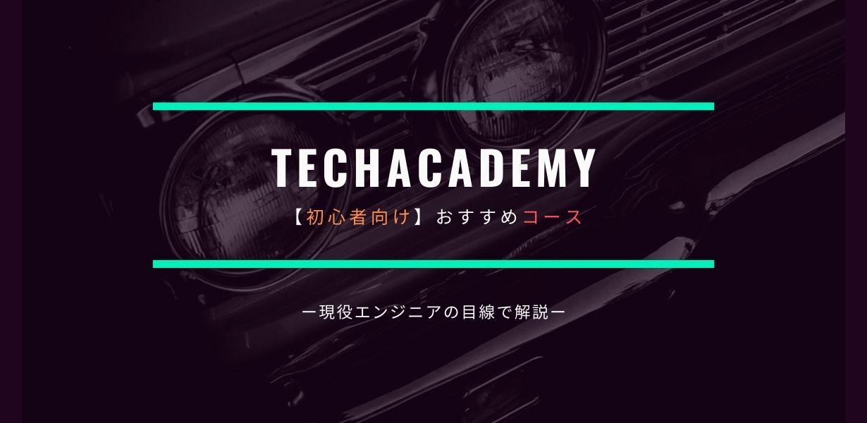 テックアカデミーで初心者が選ぶべきコースは?