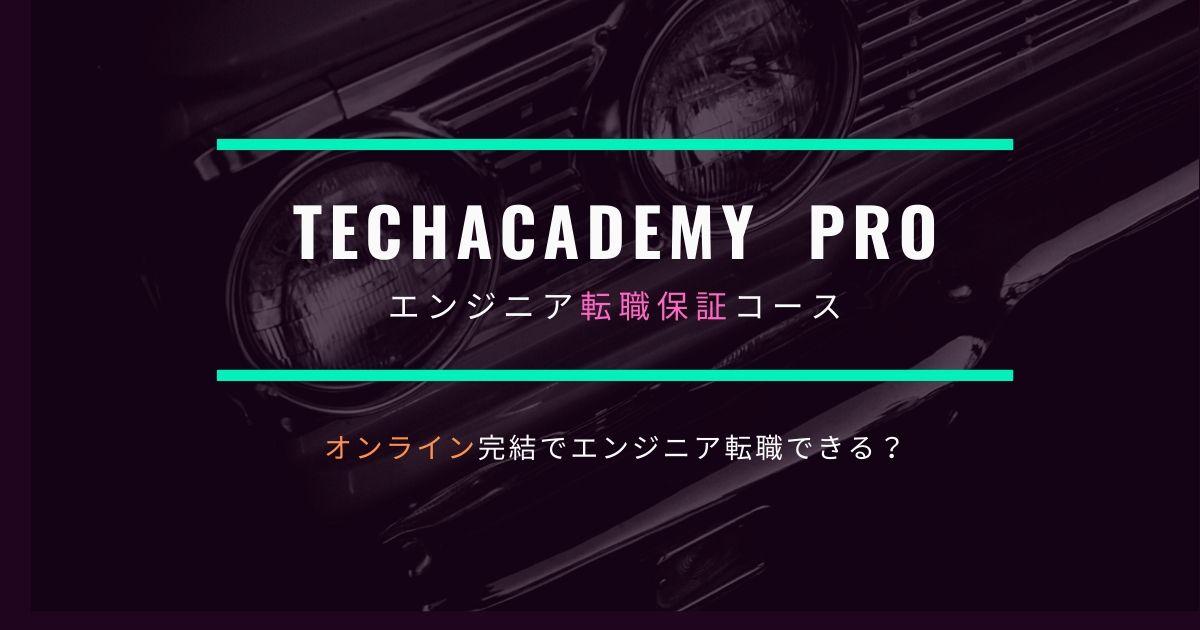 テックアカデミーはオンライン完結でエンジニア転職可能【4つの理由を解説】