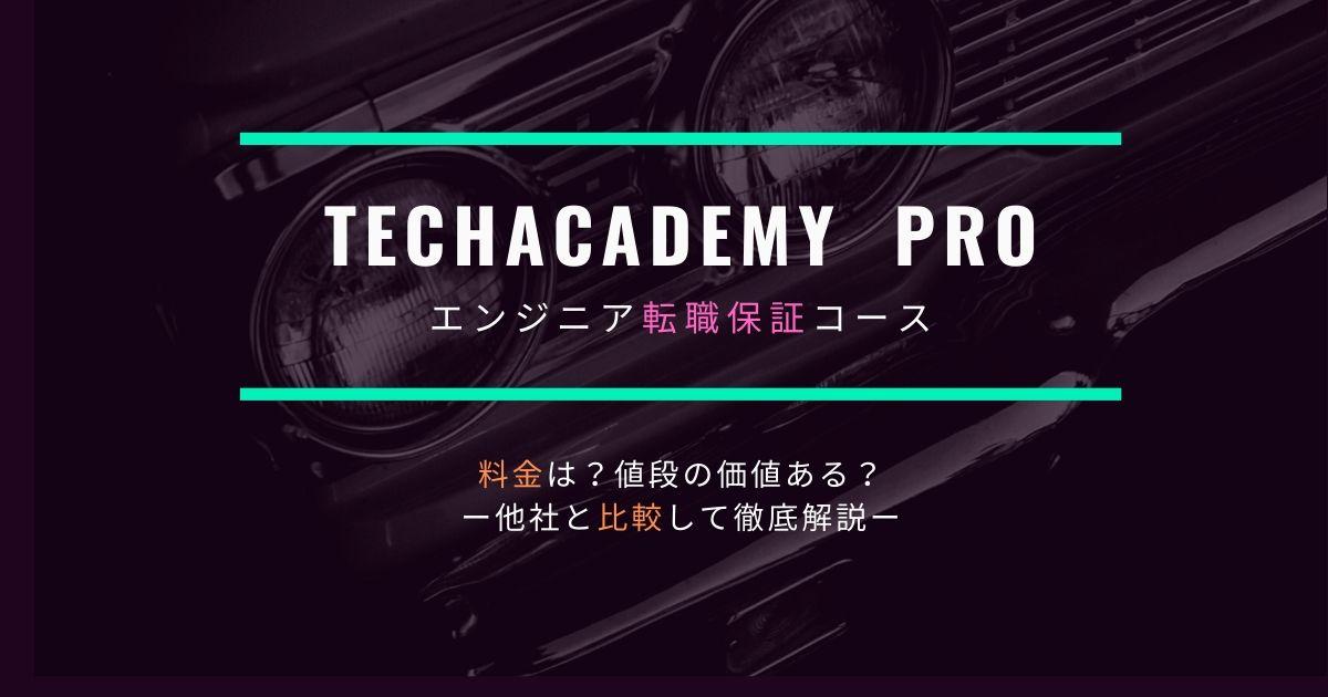 テックアカデミーエンジニア転職保証コースの料金は?【お得に受講する方法】