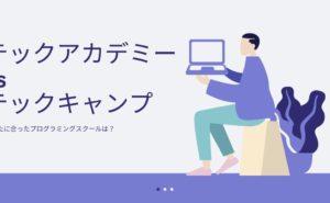 【テックアカデミー vs テックキャンプ】プログラミング本気度で選べばOK