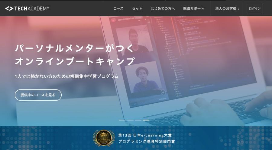 オンライン型プログラミングスクールおすすめ6選【現役エンジニアが解説】|テックアカデミー(TechAcademy)