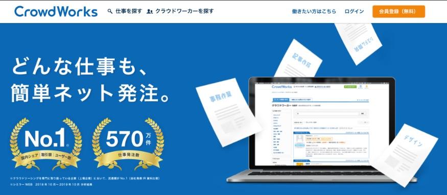 テックアカデミーのフロントエンドコース受講後、副業で「月5万円」稼ぐにはクラウドソーシングサイトに登録する