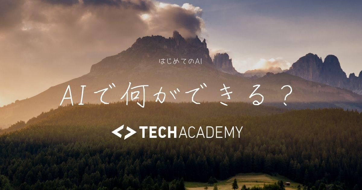 テックアカデミー「はじめてのAIコース」はエンジニアに不向き【おすすめな人は?】