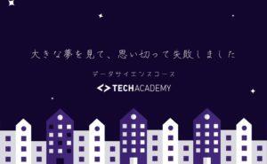 テックアカデミー「データサイエンスコース」は初心者には不要【現役エンジニアが解説】