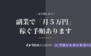 テックアカデミーのフロントエンドコースで『月5万円』副業する手順