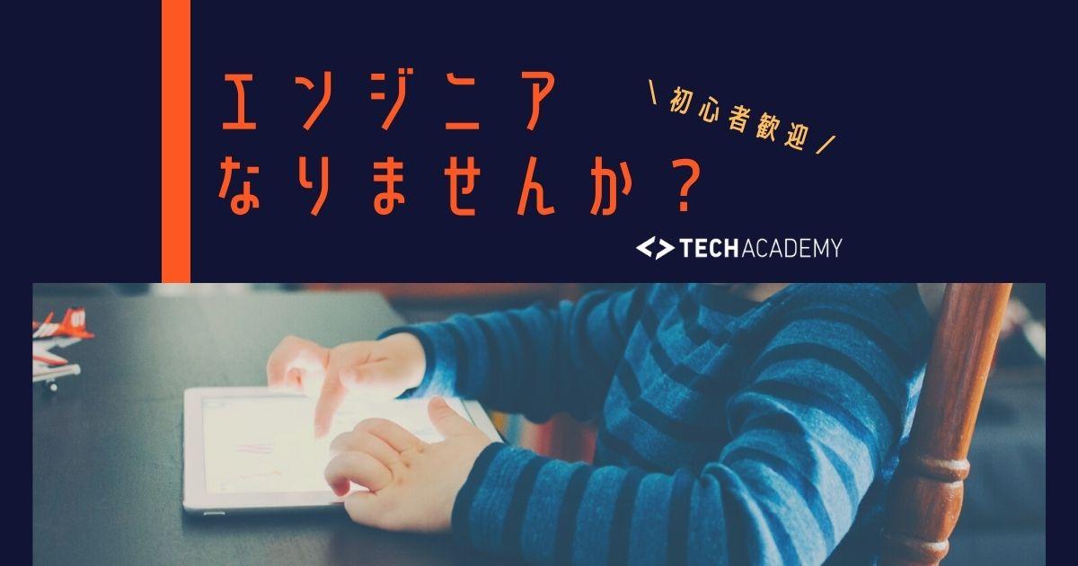 テックアカデミーはプログラミング初心者でも大丈夫【※注意事項アリ】