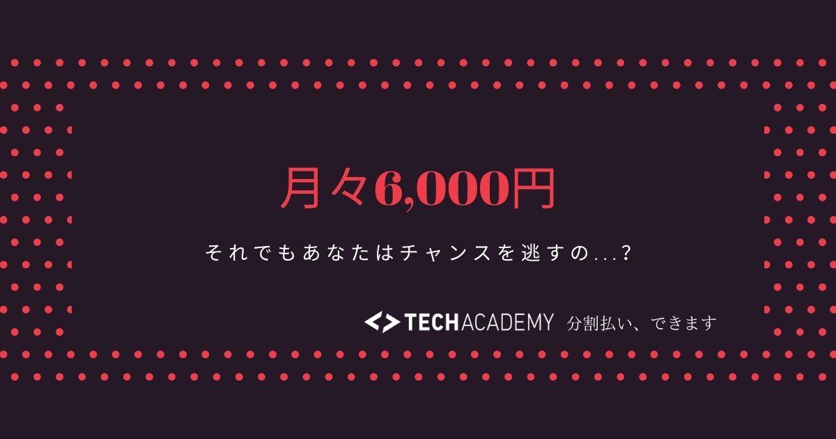 【朗報】 テックアカデミーの料金は分割払いで月々6000円で受講可能