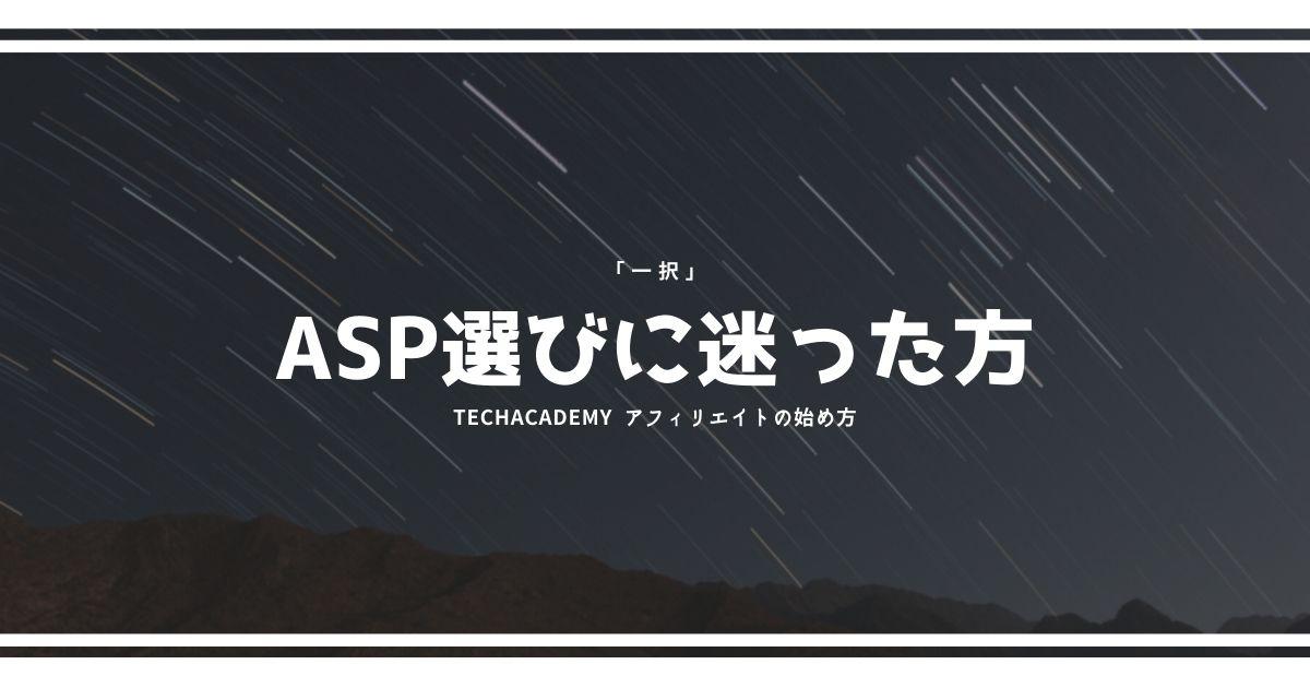 テックアカデミーのアフィリエイトはどのASPを使うべき?【成果のコツ】