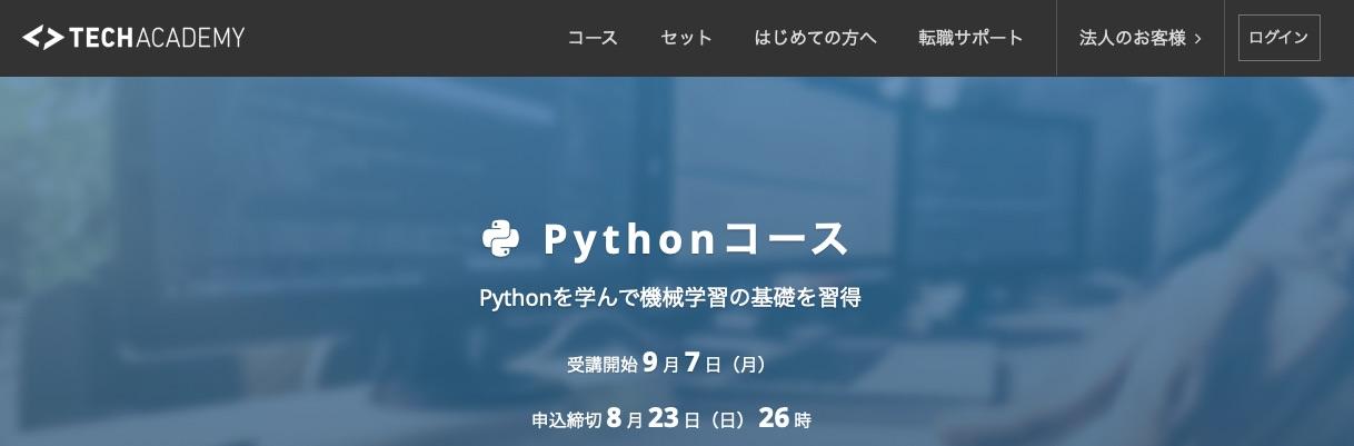 テックアカデミーで機械学習を学ぶなら「Python」コース