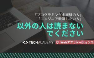テックアカデミーのWebアプリケーションコースでエンジニア転職できる4つの理由