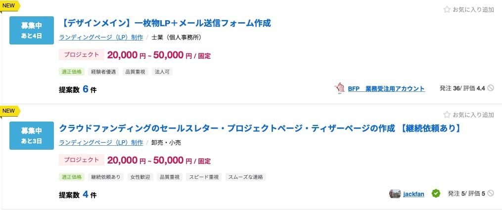 2〜5万円の案件にチャレンジして「月5万円」を目指す