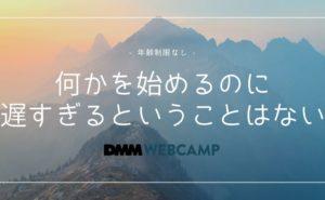 DMM WEBCAMPは年齢制限ある?【エンジニア転職は30歳まで】