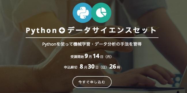 短期間で学ぶならPython+データサイエンスのセットコースもあり。しかし…