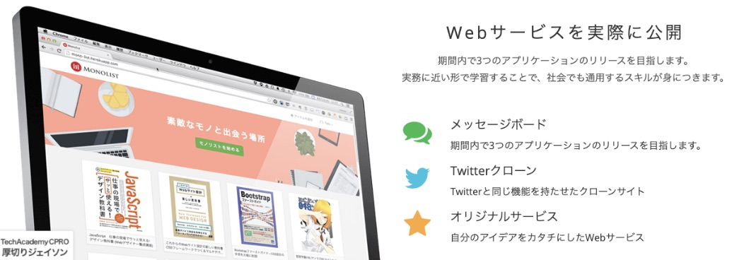 Webアプリケーションコースでは実践的な開発スキルが身に付く