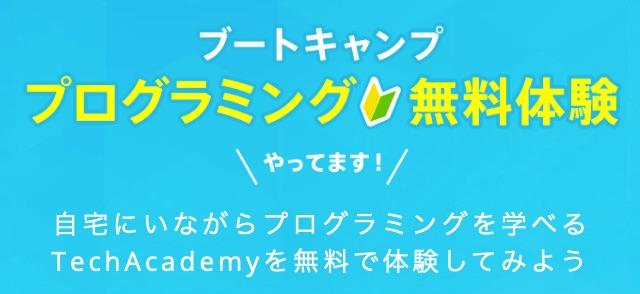 プログラミングの独学に役立つ情報【現役エンジニアのアドバイス】|プログラミングスクールの無料体験に参加する