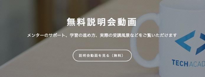 テックアカデミーの料金をお得にする7つの割引方法|無料説明会割:説明会動画を視聴することで1万円OFF