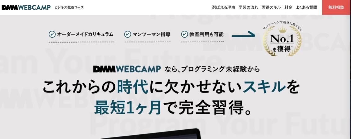 DMM WEBCAMPビジネス教養コース無料説明会の申し込み方法【1分】