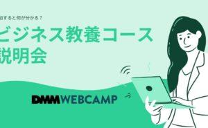 DMM WEBCAMPビジネス教養コースの説明会に参加した感想【体験談】