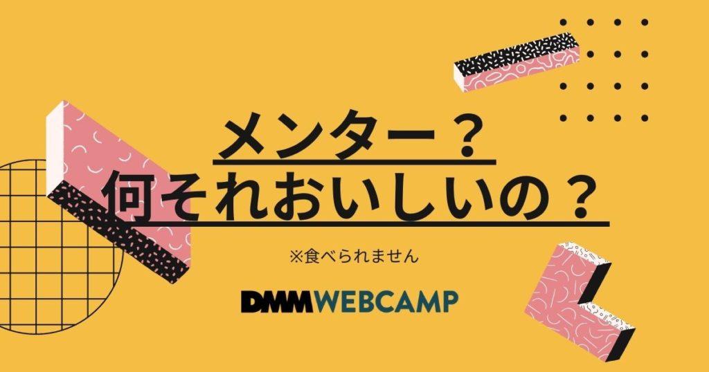 DMM WEBCAMPの中の人はどんな人?メンターの口コミ・評判