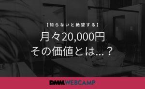 【必読】DMM WEBCAMPの料金は分割支払でもキツイ【後払い可能】