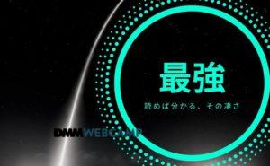 【ヤバイ】DMM WEBCAMP 転職コース 専門技術講座が最強すぎる件