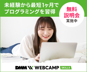 DMM WEBCAMP SKILLS