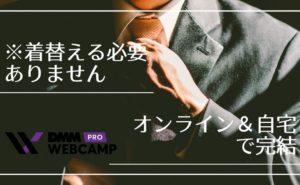 DMM WEBCAMP PRO 転職志望コースはオンライン完結で転職できる?