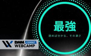DMM WEBCAMP COMMIT 専門技術コースが最強すぎる件【56万円給付】