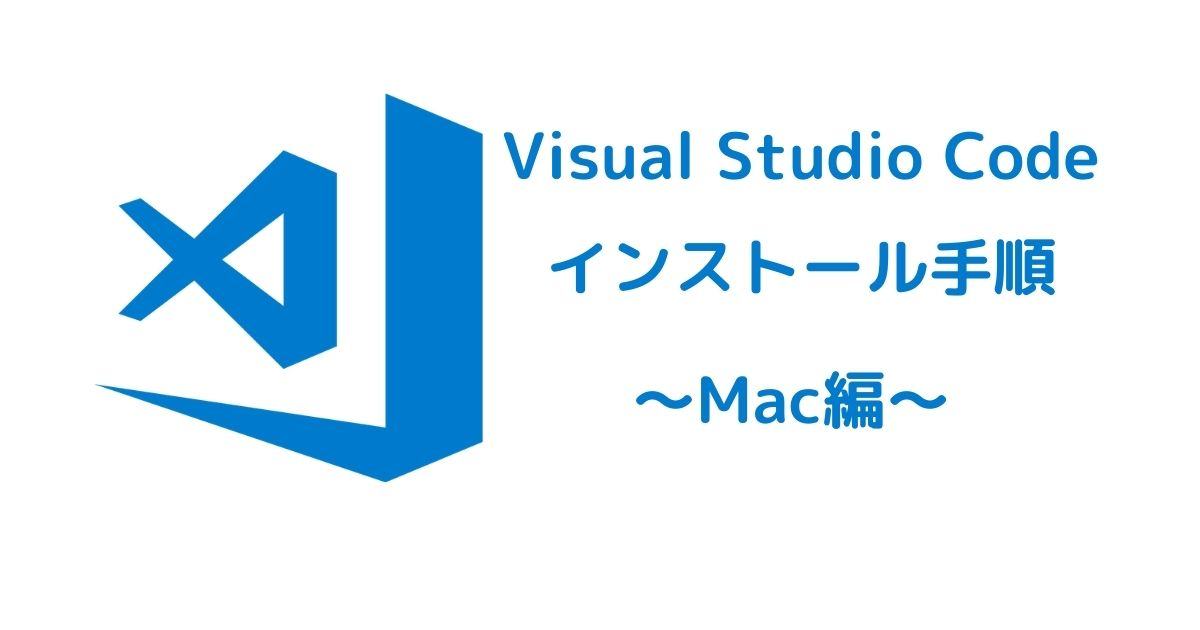 Visual Studio Code(VSCode)のインストール手順【Mac】