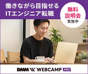 DMM WEBCAMP PRO 転職志望コースとは?
