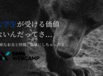 【残念】大学生はDMM WEBCAMPを受ける価値なし
