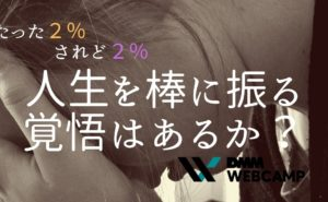 DMM WEBCAMPで転職に失敗することがある【4つの対処法】