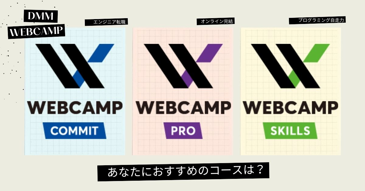 DMM WEBCAMPのコースは全部で3種類【おすすめの選び方】