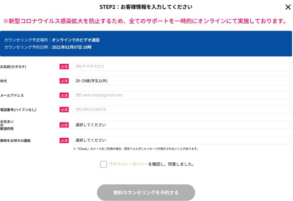 DMM WEBCAMPカウンセリング申し込みstep3