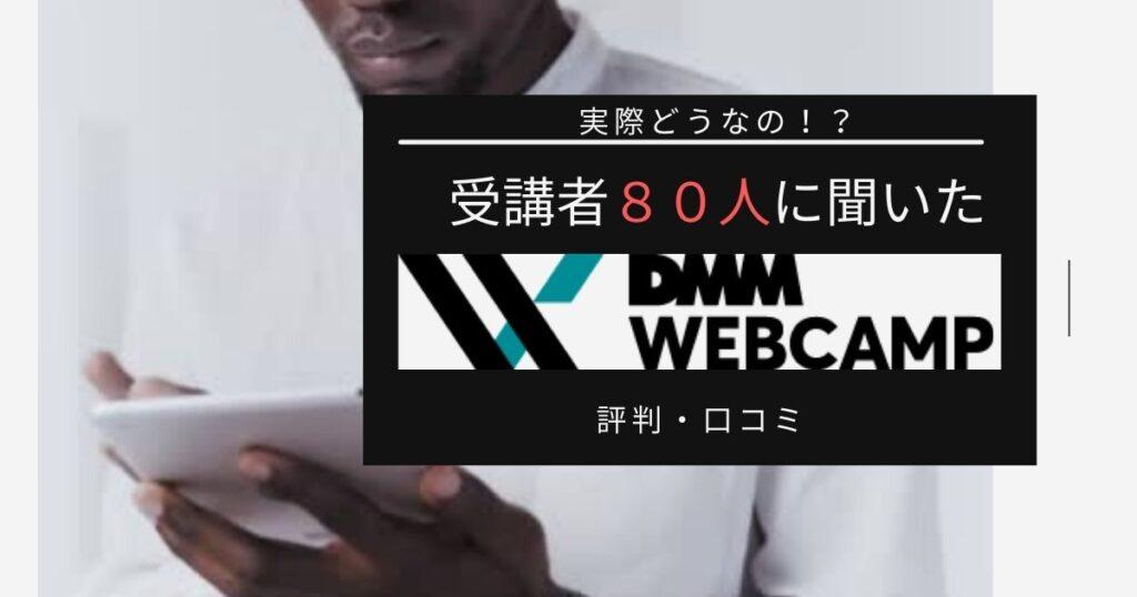 DMM WEBCAMP受講生80人の良い口コミ・評判