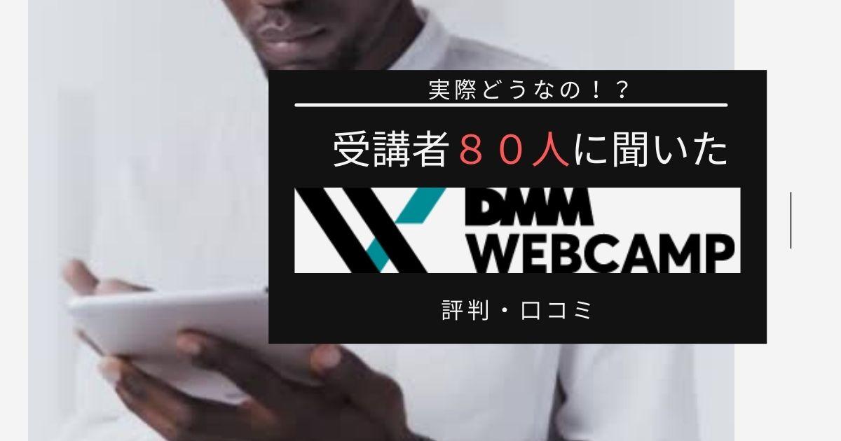 【残念】DMM WEBCAMP評判最悪?80人の口コミ・感想を徹底調査