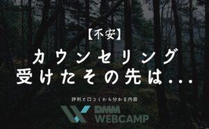 【怪しい】DMM WEBCAMPカウンセリングの内容【評判・口コミ】