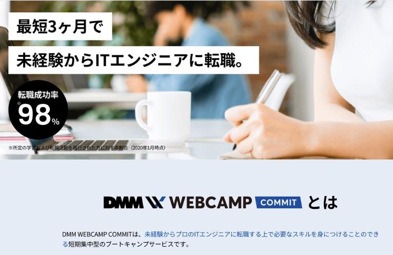 DMM WEBCAMPは未経験からのエンジニア転職成功率98%