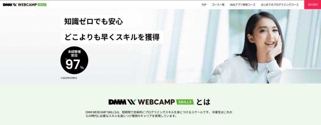 DMM WEBCAMP SKILLS:プログラミング『自走力』を身につける