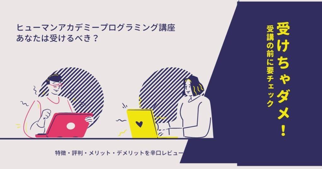 【やばい】ヒューマンアカデミープログラミング講座の評判・口コミ・特徴【辛口レビュー】